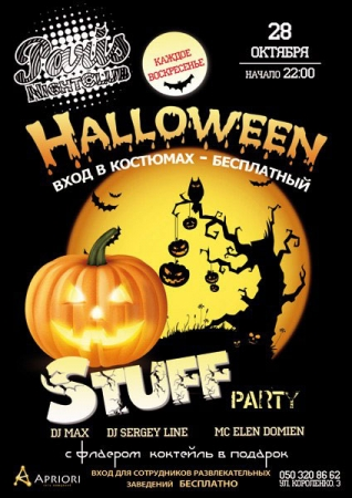 28 октября, Halloween Stuff Party