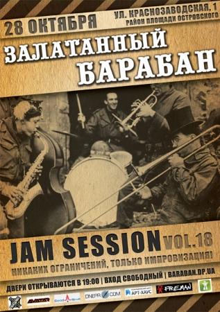 28 октября, Jam Session Vol.18
