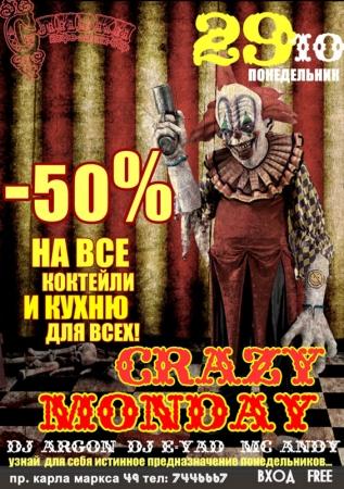 29 октября, Crazy Monday