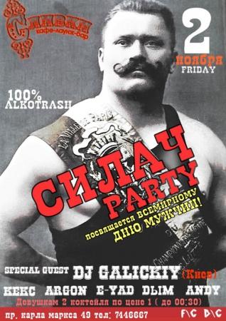 2 ноября, Силач party