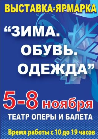 5-8 ноября, Выставка-ярмарка «Зима. Обувь. Одежда.»