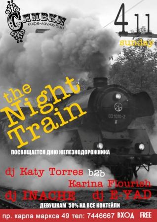 4 ноября, The Night Train