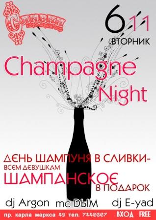6 ноября, Champagne Night
