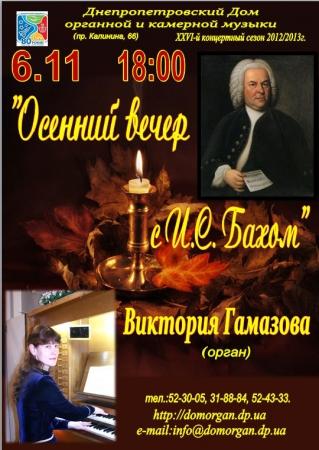 6 ноября, Осенний вечер с И.С. Бахом