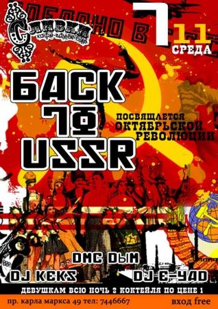 7 ноября, Back to USSR