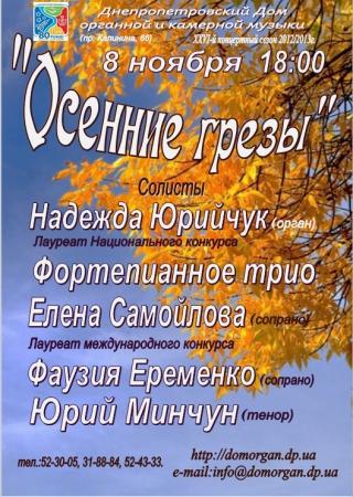 8 ноября, Осенние грёзы