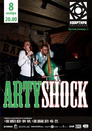 8 ноября, Концерт дуэта Artyshock