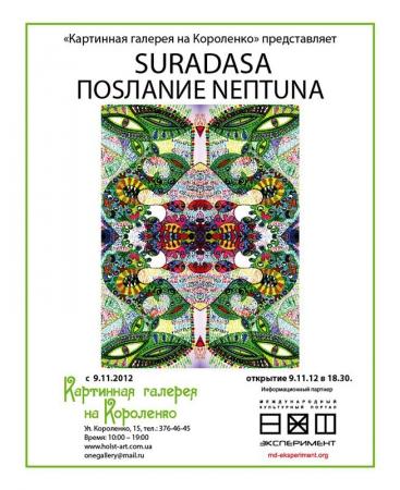 9 ноября - 12 декабря, Поsлаnие Neптuna