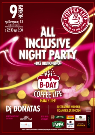 9 ноября, All Inclusive Night Party