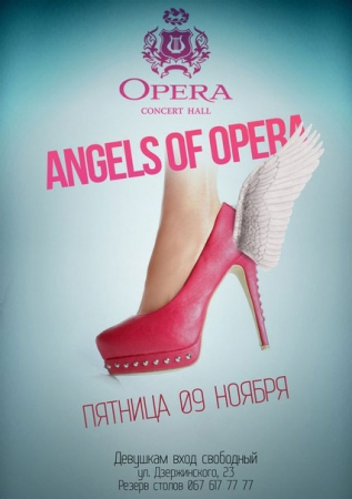 9 ноября, Angels of Opera