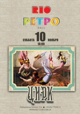 10 ноября, Цирк: Ретро Hall