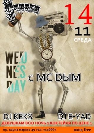 14 ноября, Wed Nes Day