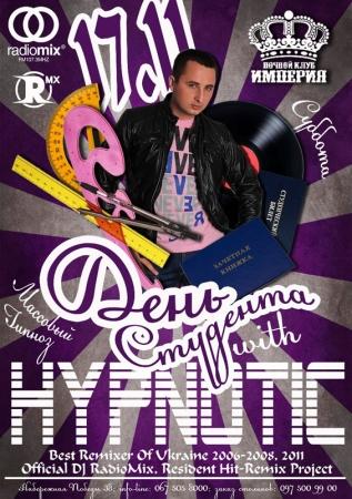 17 ноября, Hypnotic Массовый танцевальный гипноз