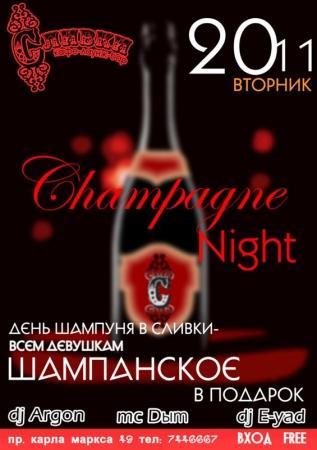 20 ноября, Champagne Night