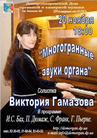 20 ноября, Многогранные звуки органа