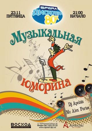 23 ноября, Музыкальная Юморина