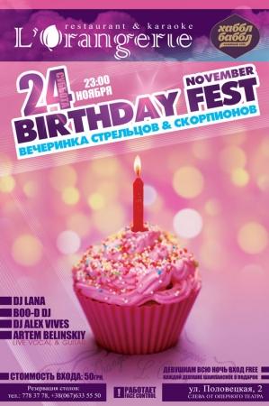 24 ноября, Birthday Fest @ November