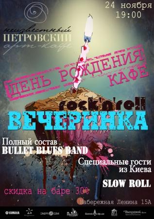 24 ноября, День Рождения Неизвестного Петровского