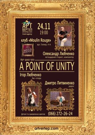 24 ноября, Концерт арт-джаз тріо A Point Of Unity Олександра Любченка