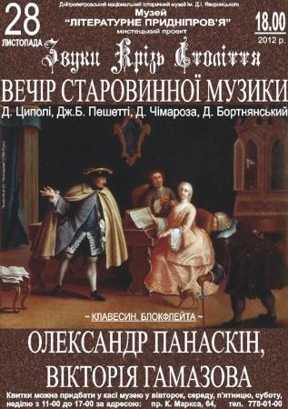 28 ноября, Вечер Старинной Музыки
