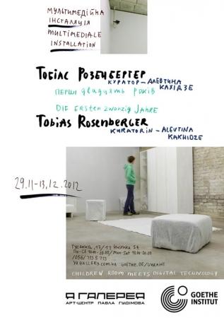 29.11-13.12.2012, Перші двадцять років. Children room meets digital technlogy. Тобіас Розенбергер