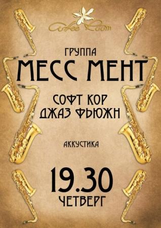 29 ноября, Группа Месс Мент