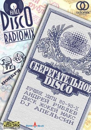 29 ноября, RadioMix Disco Hall (Vol150): Сберегательное Диско