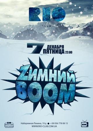 7 декабря, Zимний Boom