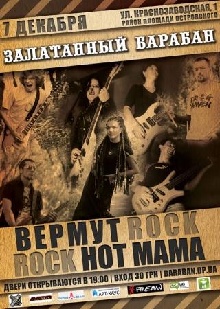 7 декабря, Вермут и Hot Mama