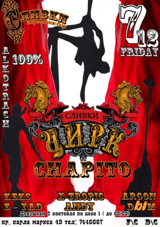 7 декабря, Цирк Chapito