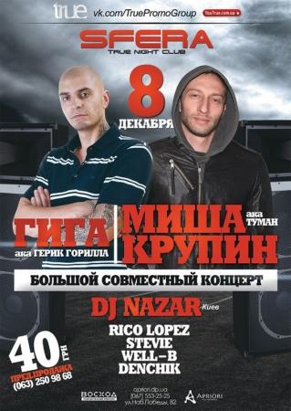 8 декабря, Миша Крупин и Гига