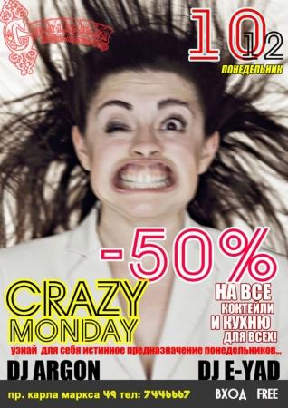 10 декабря, Crazy Monday