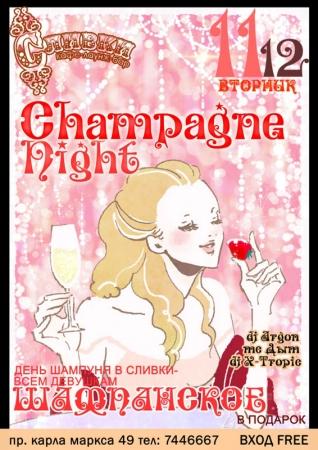 11 декабря, Champagne Night