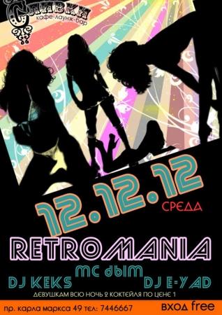 12 декабря, Retromania
