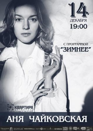14 декабря, Аня Чайковская с программой «Зимнее»