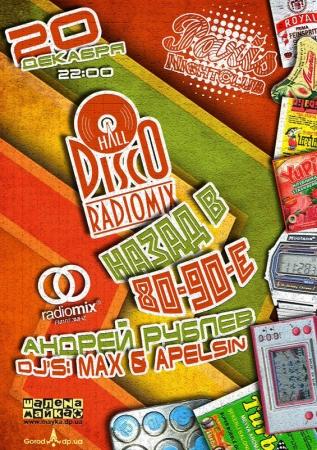 20 декабря, RadioMix Disco Hall (Vol152): Назад в 80-90