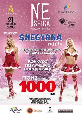 Каждую пятницу, Ne Spica