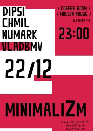 22 декабря, Minimalizm