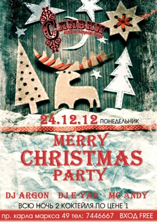 24 декабря, Merry Christmas Party