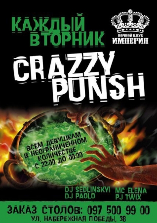 25 декабря, Crazzy Punsh