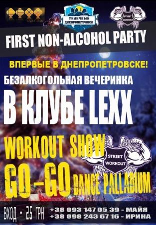 27 декабря, Workout Show