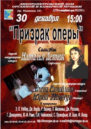 30 декабря, Призрак оперы