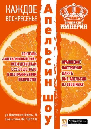 30 декабря, Апельсин Шоу