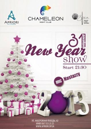 31 декабря, New Year Show