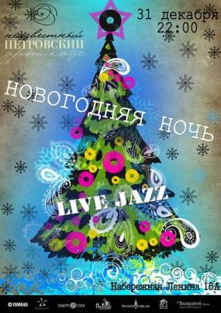 31 декабря, Новогодняя ночь