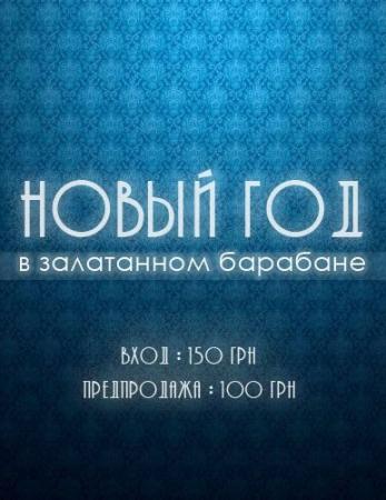 31 декабря, Новый Год в Залатанном Барабане!