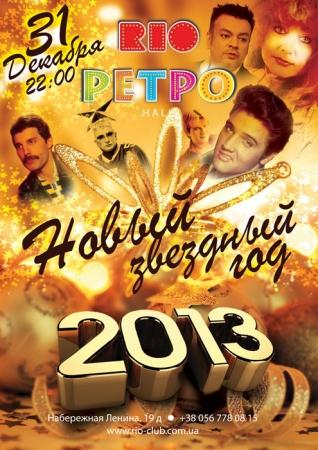 31 декабря, Новый Звездный Год 2013 :: Ретро Hall