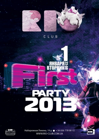 1 января, First Party 2013