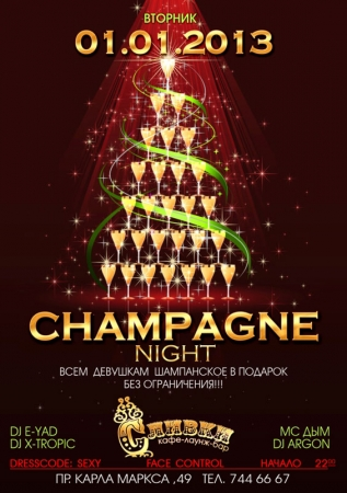 1 января, Champagne Night