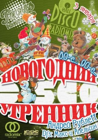 3 января, RadioMix Disco Hall (Vol153): Новогодний Disco Утренник